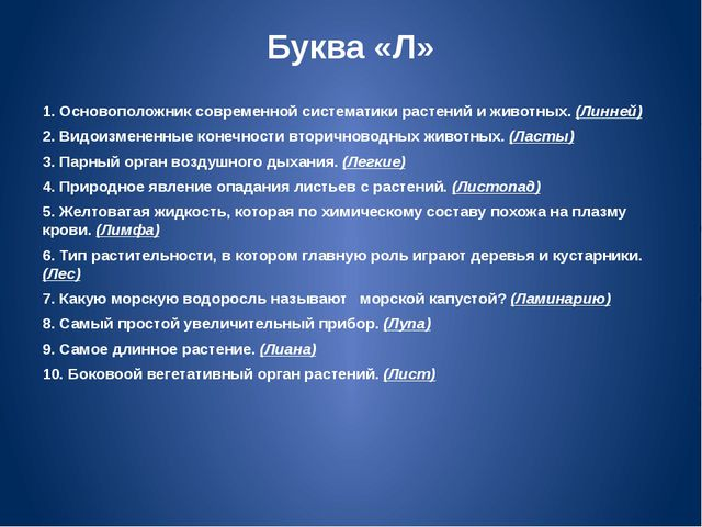Буква «Л» 1. Основоположник современной систематики растений и животных. (Лин...