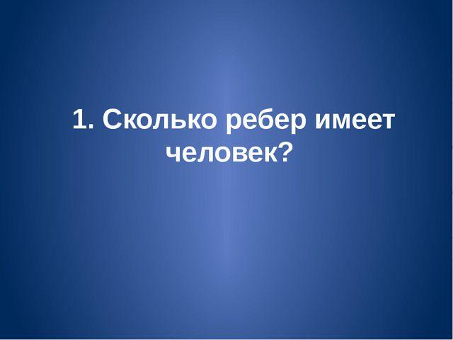 1. Сколько ребер имеет человек?