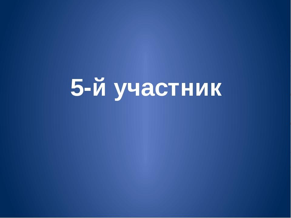 5-й участник