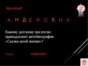 Полное имя писателя Амма Аччыгыйа? ОТВЕТ: Николай Егорович Мординов Якутская