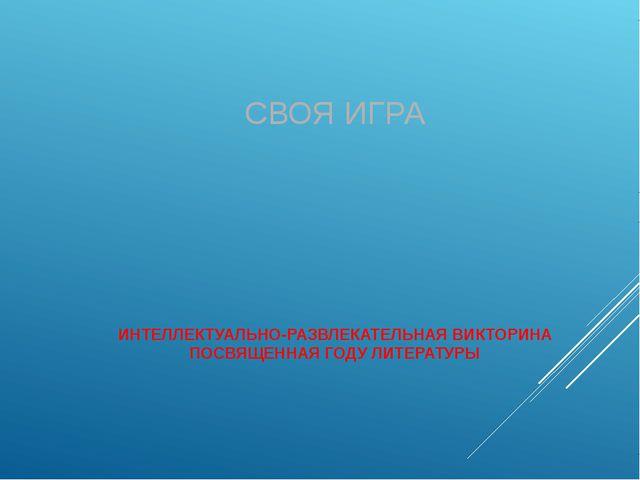 50 40 30 20 10 Писатели 50 40 30 20 10 Кроссворд 50 40 30 20 10 Зарубежная ли...