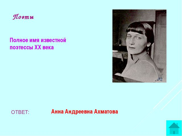 Зарубежная литература ОТВЕТ: Артур Конан Дойль Его произведения, посвящённые...