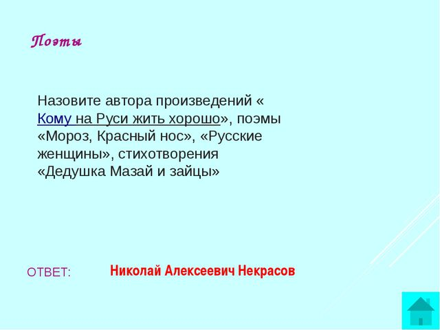Кроссворд Детская русская поэтесса ОТВЕТ: АГНИЯ БАРТО Р Т Б А О