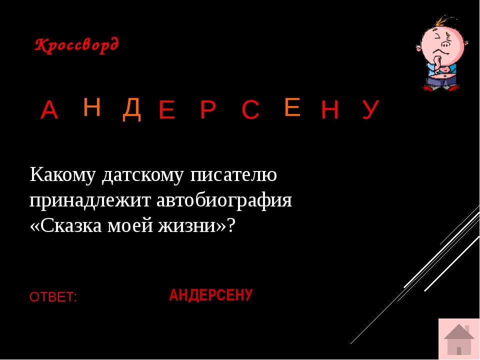 Полное имя писателя Амма Аччыгыйа? ОТВЕТ: Николай Егорович Мординов Якутская...