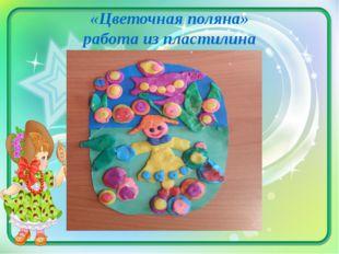 «Цветочная поляна» работа из пластилина