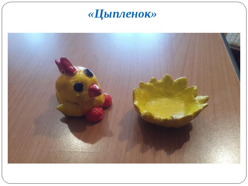 «Цыпленок»