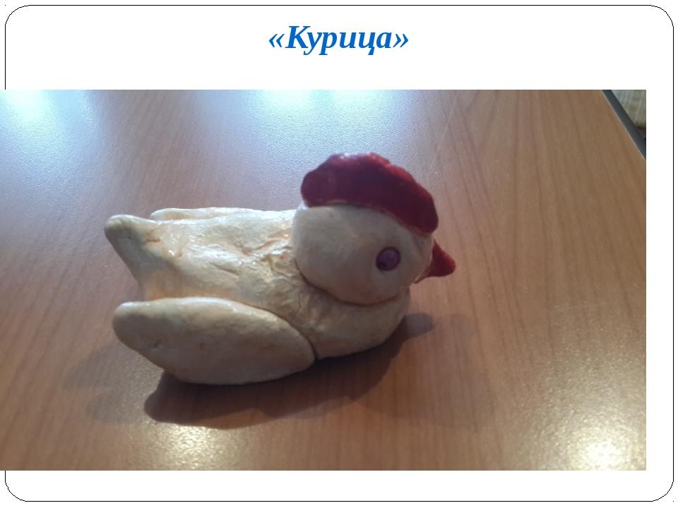 «Курица»