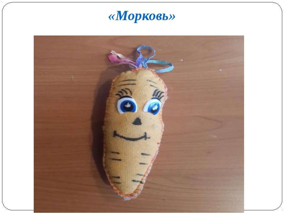 «Морковь»