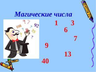 Магические числа 1 36 79  13 40