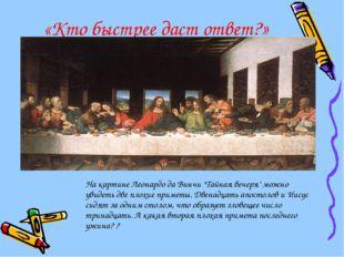 """«Кто быстрее даст ответ?» На картине Леонардо да Винчи """"Тайная вечеря"""" можно"""