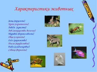 Характеристики животных Заяц (трусость) Крот (скрытность) Лебедь (красота) Ле