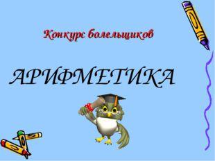Конкурс болельщиков АРИФМЕТИКА