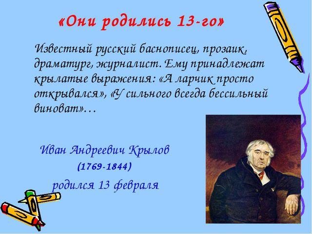 «Они родились 13-го» Известный русский баснописец, прозаик, драматург, журна...