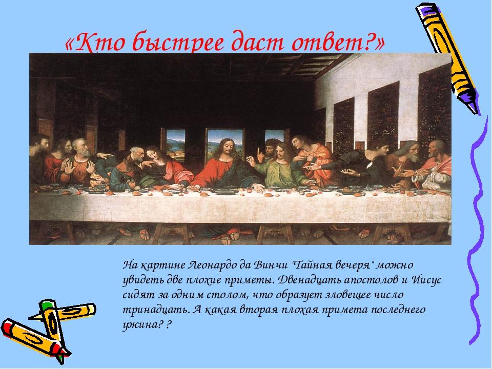 """«Кто быстрее даст ответ?» На картине Леонардо да Винчи """"Тайная вечеря"""" можно..."""