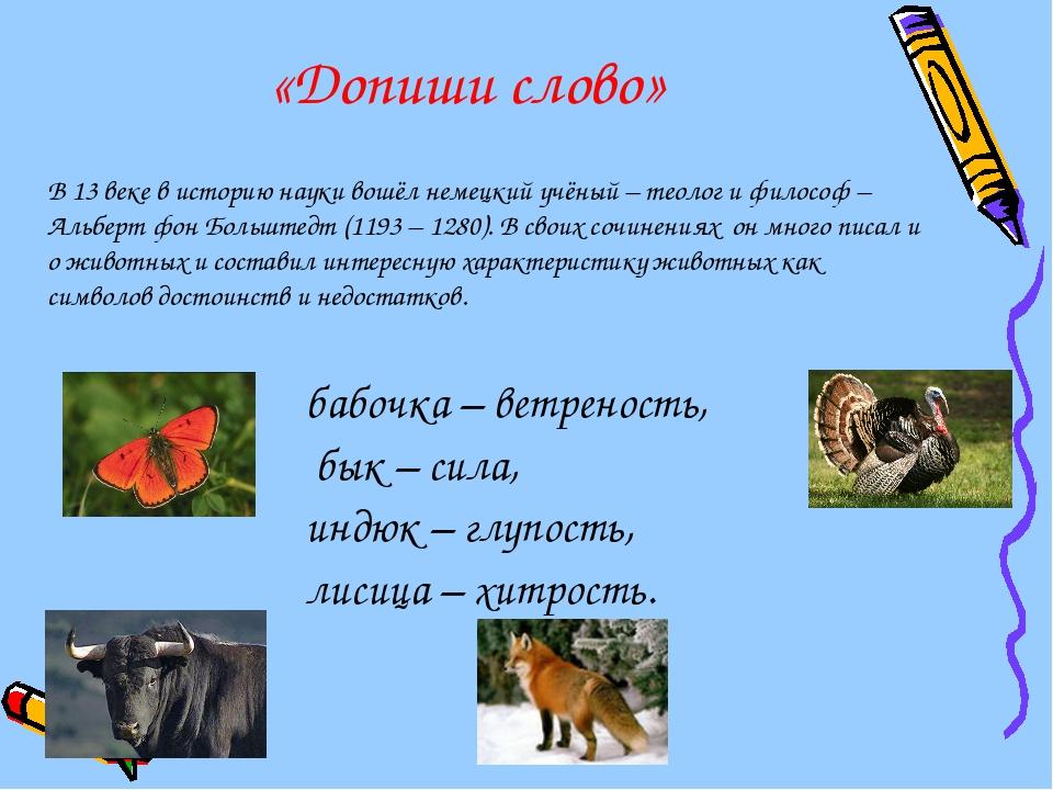 «Допиши слово» бабочка – ветреность, бык – сила, индюк – глупость, лисица – х...