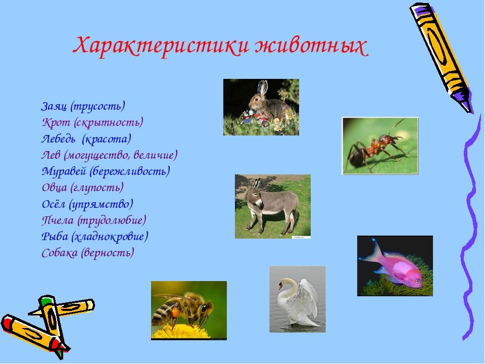 Характеристики животных Заяц (трусость) Крот (скрытность) Лебедь (красота) Ле...