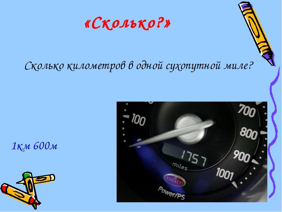 «Сколько?» Сколько километров в одной сухопутной миле? 1км 600м