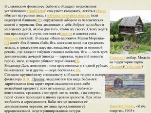 В славянском фольклоре Баба-яга обладает несколькими устойчивыми атрибутами: