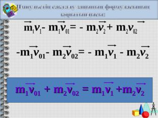m1v1- m1v01= - m2v2 + m2v02 -m1v01- m2v02= - m1v1 - m2v2 m1ν01 + m2ν02 = m1ν1