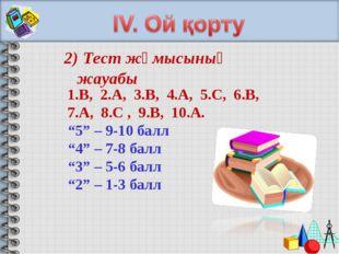 2) Тест жұмысының жауабы 1.В, 2.А, 3.В, 4.А, 5.С, 6.В, 7.А, 8.C, 9.В,