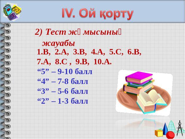 2) Тест жұмысының жауабы 1.В, 2.А, 3.В, 4.А, 5.С, 6.В, 7.А, 8.C, 9.В,...