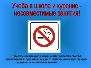 При курении неокрепший организм подростка быстро изнашивается: сужаются сосуд
