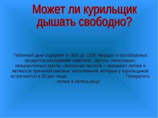 Табачный дым содержит от 900 до 1200 твердых и газообразных продуктов разложе