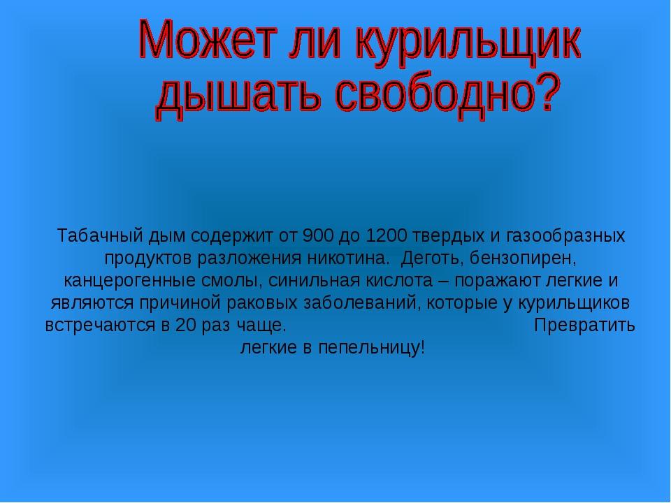 Табачный дым содержит от 900 до 1200 твердых и газообразных продуктов разложе...