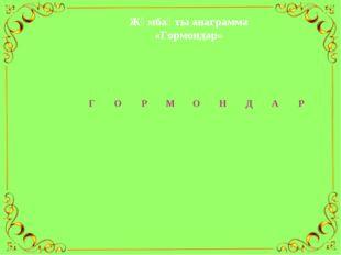 Жұмбақты анаграмма «Гормондар»