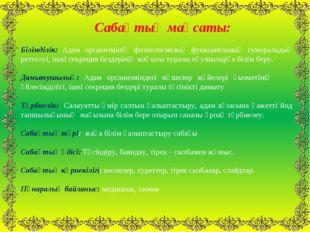 Сабақтың мақсаты: Білімділік: Адам организмінің физиологиялық функциясының гу