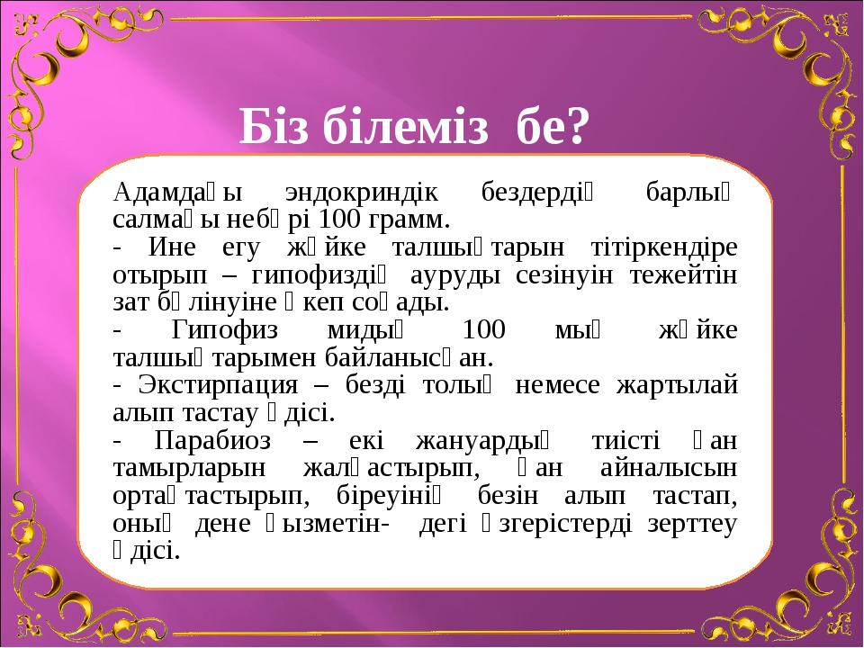 Біз білеміз бе? Адамдағы эндокриндік бездердің барлық салмағы небәрі 100 грам...