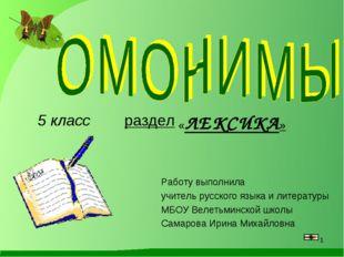 5 класс раздел «ЛЕКСИКА» Работу выполнила учитель русского языка и литератур