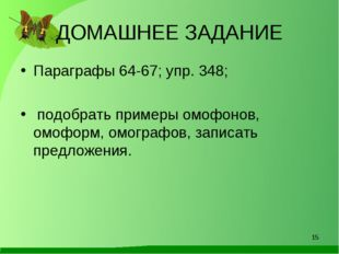 ДОМАШНЕЕ ЗАДАНИЕ Параграфы 64-67; упр. 348; подобрать примеры омофонов, омофо