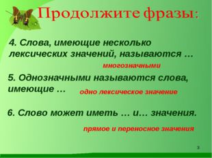 4. Слова, имеющие несколько лексических значений, называются … многозначными