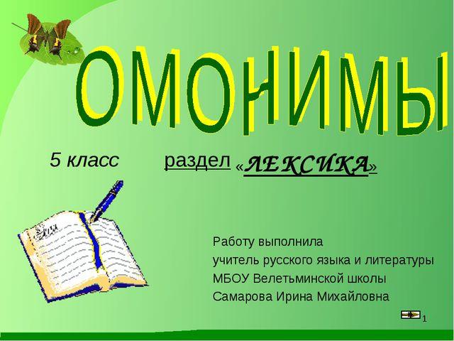 5 класс раздел «ЛЕКСИКА» Работу выполнила учитель русского языка и литератур...