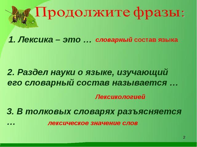 1. Лексика – это … словарный состав языка 2. Раздел науки о языке, изучающий...