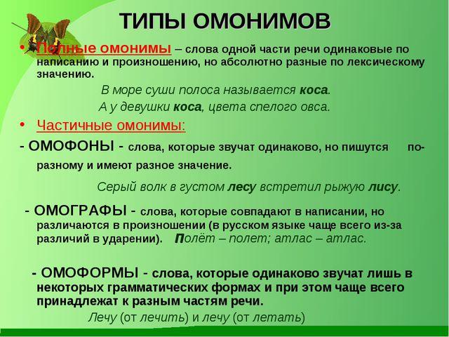ТИПЫ ОМОНИМОВ Полные омонимы – слова одной части речи одинаковые по написанию...