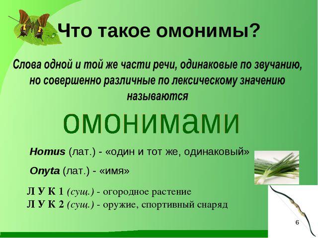 Homus (лат.) - «один и тот же, одинаковый» Onyta (лат.) - «имя» Что такое омо...