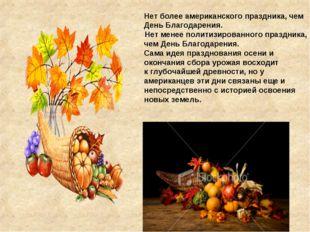 Нет более американского праздника, чем День Благодарения. Нет менее политизи