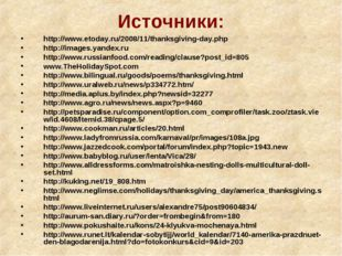 Источники: http://www.etoday.ru/2008/11/thanksgiving-day.php http://images.ya