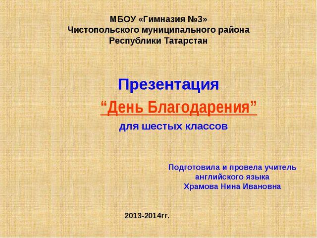 МБОУ «Гимназия №3» Чистопольского муниципального района Республики Татарстан...