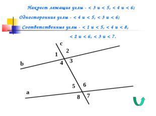 b a c 1 2 3 4 5 6 7 8 Накрест лежащие углы - < 3 и < 5, < 4 и < 6; Односторон