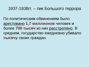 1937-1938гг. – пик Большого террора По политическим обвинениям было арестован