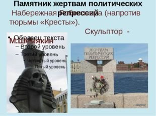 Памятник жертвам политических репрессий Набережная Робеспьера (напротив тюрьм