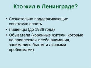 Кто жил в Ленинграде? Сознательно поддерживающие советскую власть Лишенцы (до