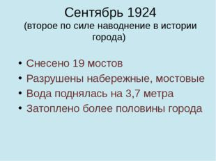 Сентябрь 1924 (второе по силе наводнение в истории города) Снесено 19 мостов