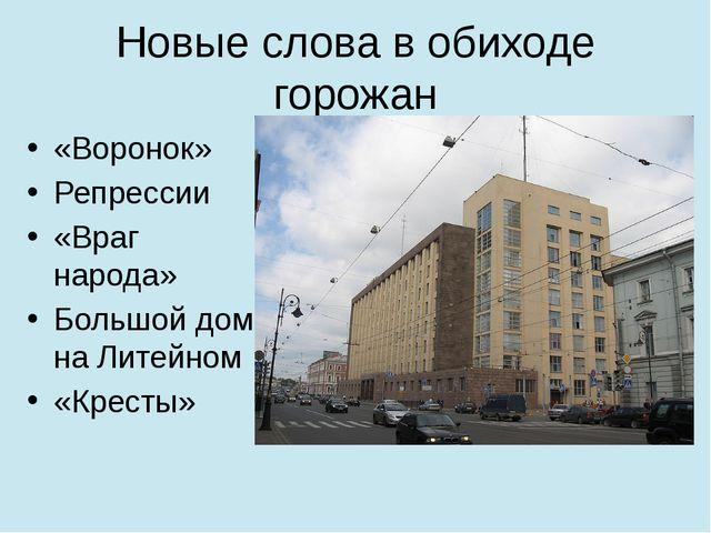Новые слова в обиходе горожан «Воронок» Репрессии «Враг народа» Большой дом н...