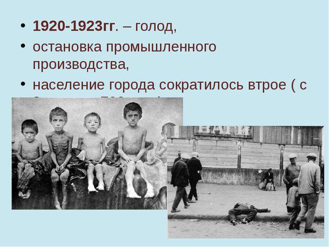 1920-1923гг. – голод, остановка промышленного производства, население города...