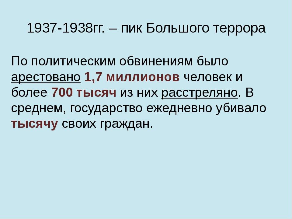 1937-1938гг. – пик Большого террора По политическим обвинениям было арестован...