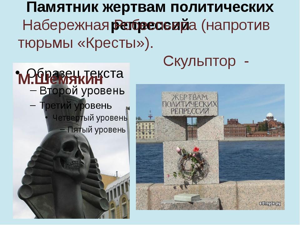 Памятник жертвам политических репрессий Набережная Робеспьера (напротив тюрьм...